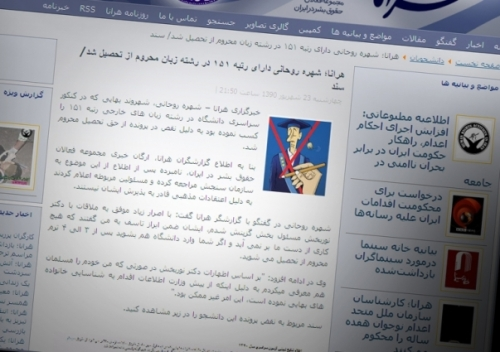 Shohreh Rowhani from Nowshahr, Iran, ranked among the top 1% of candidates in her university entrance exam. But she has been barred from higher education for being a Baha'i. Here her story is reported on a Persian-language human rights website.